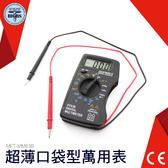 利器五金 口袋型萬用電表 小型萬用表 迷你電錶 交直流電流電壓 三用電表 電壓表