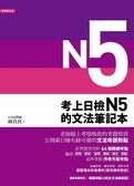 (二手書)考上日檢N5的文法筆記本