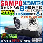 聲寶 SAMPO H.265 500萬 8路8支監控套餐 8路主機DVR AHD 1080P 5M 監視器攝影機 台灣安防