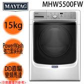 【MAYTAG美泰克】15KG 變頻滾筒洗衣機 MHW5500FW 免運費 送基本安裝