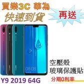 HUAWEI Y9 2019 手機 64G,送 空壓殼+玻璃保護貼,分期0利率 華為