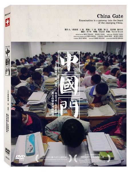中國門 DVD  (購潮8)