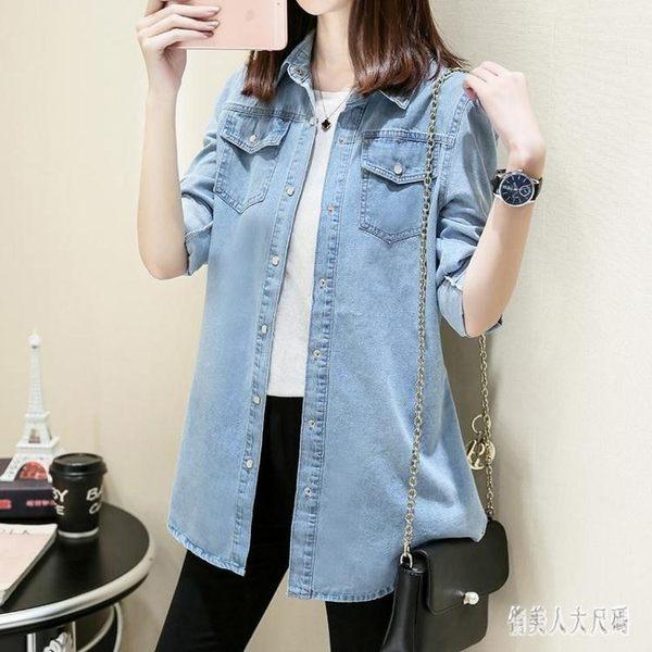 大尺碼襯衫女韓版中長款寬鬆薄款上衣百搭休閒牛仔外套 EY6098 『俏美人大尺碼』