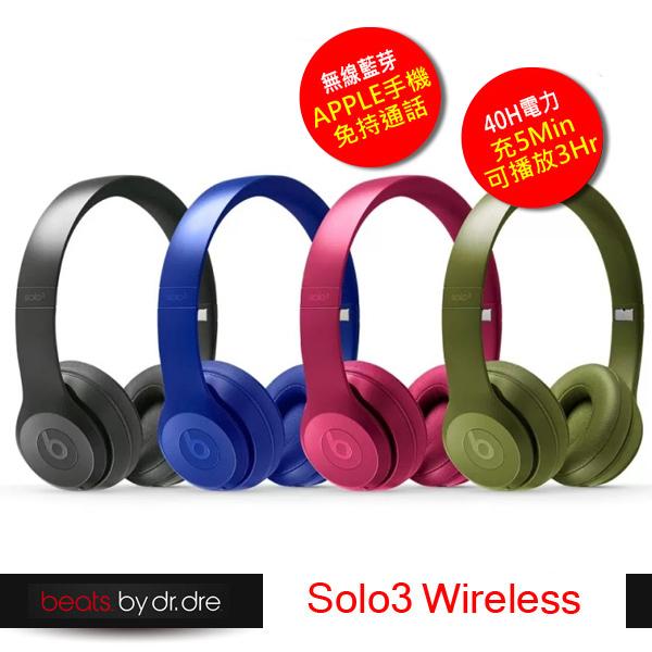 【曜德★免運】Beats Solo3 Wireless 草原綠 藍牙無線 耳罩式耳機