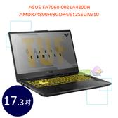 ◤送小布智慧音箱8豪禮◢ ASUS FA706II-0021A4800H 17.3吋 ◤0利率◢ TUF 筆電 (AMDR74800H/8GDR4/512SSD/W10)