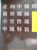 【書寶二手書T4/藝術_YJD】FIRST STEP IN ASIA 小室哲哉中_走向中國的最初階梯小室哲哉中國特寫