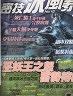 二手書R2YB 2008年8月初版一刷 NO.18《密技吱吱叫專刊 網路遊戲 密