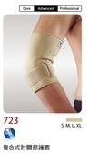 【宏海護具專家】 護具 護肘 LP 723 複合式肘關節護套 (膚色) (1個裝)【運動防護 運動護具】