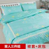 【米夢家居】100%精梳純棉床包+單人兩用被套三件組-花藤小徑(單人)