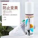 保養油 小白鞋增白劑擦鞋神器刷鞋邊清洗劑球鞋超級白去污去黃免洗一擦白 星河光年