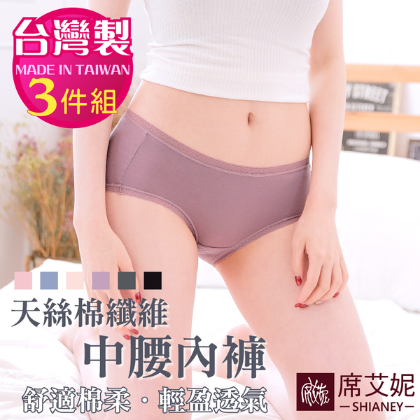 中大尺碼 女性中腰內褲 M/L/XL/2XL 莫代爾纖維 MIT台灣製造 No.8890(3件組)-席艾妮SHIANEY