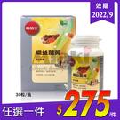 【現貨】葡萄王 孅益薑黃複方膠囊 30粒...