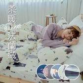 【多款任選】超柔瞬暖法蘭絨單人床包+雙人兩用被套毯三件組-獨家花款《限2組內超取》 [SN]