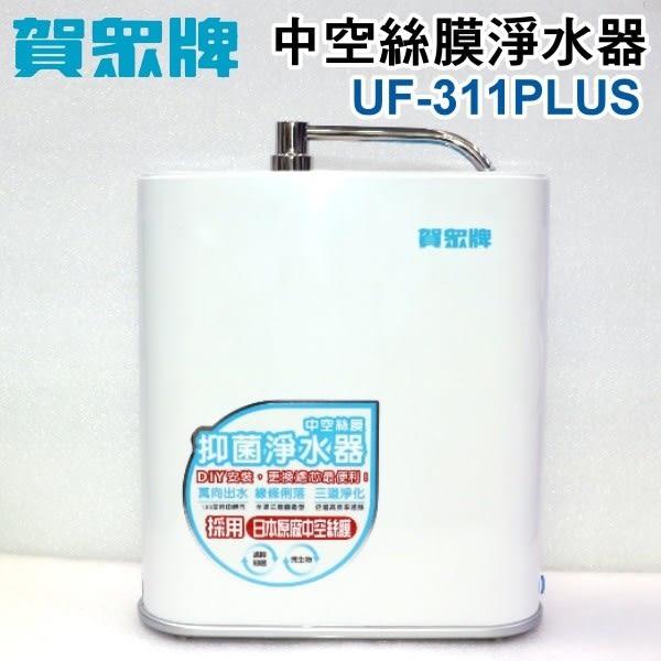 【新莊信源】(免費安裝)  賀眾牌中空絲膜抑菌淨水器[升級版]UF-311PLUS