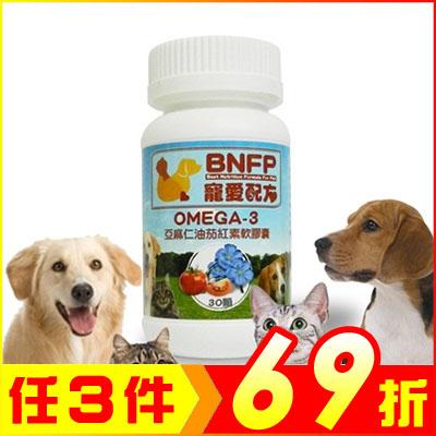 BNFP寵愛配方 亞麻仁油膠囊 30顆/瓶【AK08036】i-Style居家生活