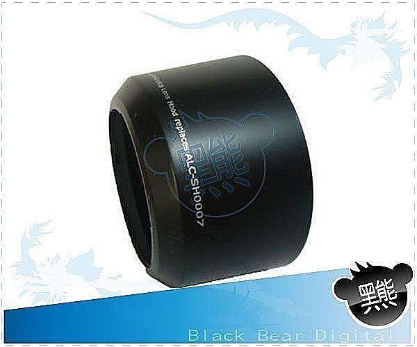 黑熊館 Sony 75-300mm f/ 4.5-5.6 100mm f/ 2.8 Lens 鏡頭專用 ALC-SH0007 可反扣太陽罩遮光罩