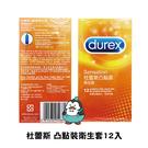 Durex杜蕾斯衛生套 保險套 凸點裝衛生套12入