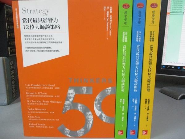 【書寶二手書T1/財經企管_RIB】五十大商業思想家論壇經典套書:當代最具影響力..._史都華