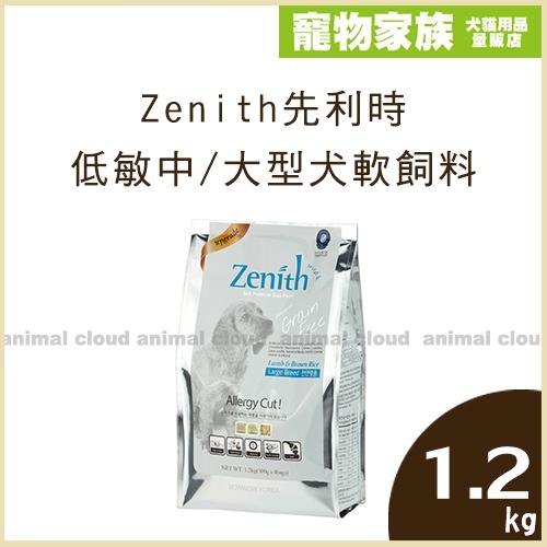 寵物家族-Zenith先利時 低敏中/大型犬軟飼料1.2kg