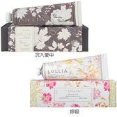 美國LOLLIA 愛蕾雅 護手霜(35ml) 4款可選【小三美日】原價$399