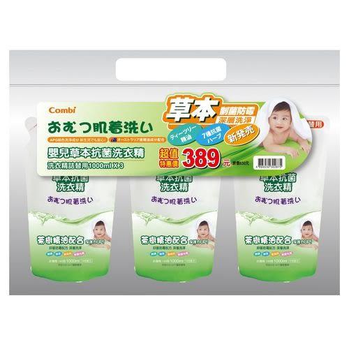 康貝 Combi 嬰兒草本抗菌洗衣精補充包促銷組1000mlx3[衛立兒生活館]