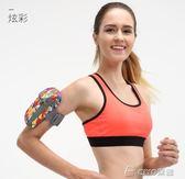 跑步手機臂包臂帶運動臂套華為蘋果男女款手腕包臂袋 ciyo黛雅