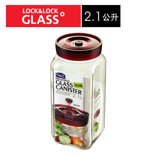 樂扣樂扣單向排氣閥玻璃密封罐2.1L適用醃漬食品泡菜咖啡豆保鮮罐-大廚師百貨