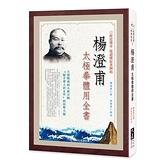楊澄甫太極拳體用全書