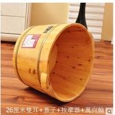 雙耳足浴桶洗腳桶木桶泡腳桶足浴盆洗腳盆(26厘米雙耳+蓋子+按摩器+萬向輪)