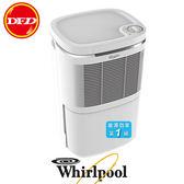 惠而浦 Whirlpool WDEM12W 除濕機 省電節能 IPX1防滴水等級