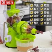 克歐克手動榨汁機家用原汁機家用水果學生榨汁器小麥草石榴榨汁機 有緣生活館