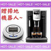 《搭贈市價$6980元掃地機器人》Philips Saeco HD8911 飛利浦 全自動 義式咖啡機