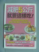 【書寶二手書T4/美容_YJQ】減肥5公斤就要這樣吃_林禹宏