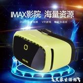 VR眼鏡VR眼鏡虛擬現實3D智慧手機遊戲rv眼睛4d一體機頭盔ar蘋果安卓手機專用 熱賣單品