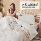 床包 / 雙人特大【大和抗菌】含兩件枕套 40支純棉 戀家小舖台灣製AAS501