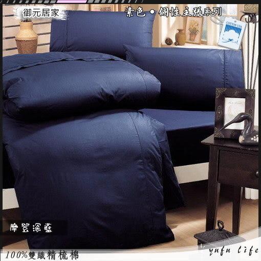 高級美國棉˙【薄被套+薄床包組】6*6.2尺(雙人加大)素色混搭魅力『摩登深藍』/MIT【御元居家】