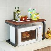 微波爐架 廚房置物架微波爐架子廚房用品落地式多層調味料收納架儲物烤箱架 mks阿薩布魯