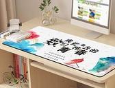 滑鼠墊 游戲加厚鎖邊電腦辦公桌墊鍵盤墊筆記本電競精密包邊【快速出貨八折搶購】