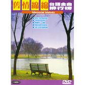 舊情綿綿-台語金曲排行榜DVD (9片裝)