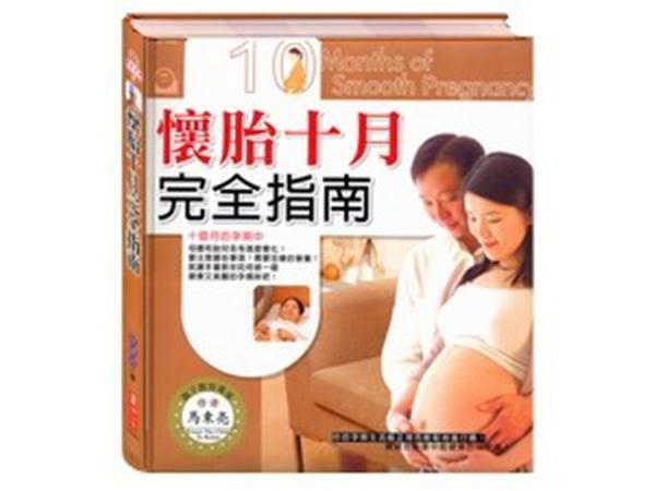 (二手書)懷胎十月完全指南