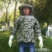 防蜂衣 防蜂衣全套透氣型專用防蜂帽蜂箱養蜂服防蜜蜂衣服養蜂工具 名創家居