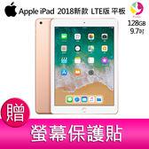 分期0利率Apple iPad 2018年新款LTE版本128G 9.7吋平板電腦台灣原廠公司貨保固一年贈『螢幕保護貼*1』