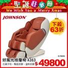 喬山JOHNSON|好風光按摩椅 A363