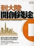 二手書博民逛書店 《到大陸開創錢途 = How to get a job in China》 R2Y ISBN:9866969576│李森