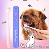 貓咪牙刷狗狗刷軟毛除口臭寵物去牙結石【千尋之旅】