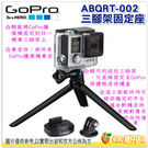 GoPro ABQRT-002 三腳架固...