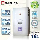只送北北基【櫻花牌】10L屋外型熱水器 GH-1005(桶裝瓦斯)