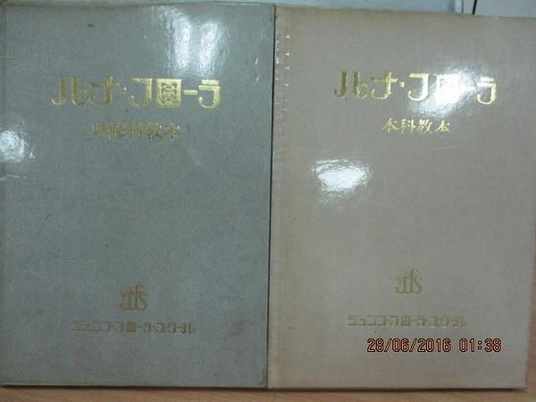 【書寶二手書T9/園藝_XAX】Text book Luna Flora專修科教本_本科教本_2本合售_日文