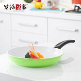 歐式平底鍋煎盤 果綠 陶瓷不沾 生活采家 七彩生活 SGS檢驗通過26cm#05010