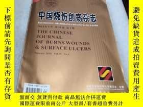 二手書博民逛書店罕見中國燒傷創瘍雜誌2016.1Y239863